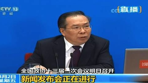 全國政協十三屆一次會議新聞發言人王國慶表示,穩中有進是今年中國經濟發展的主旋律。