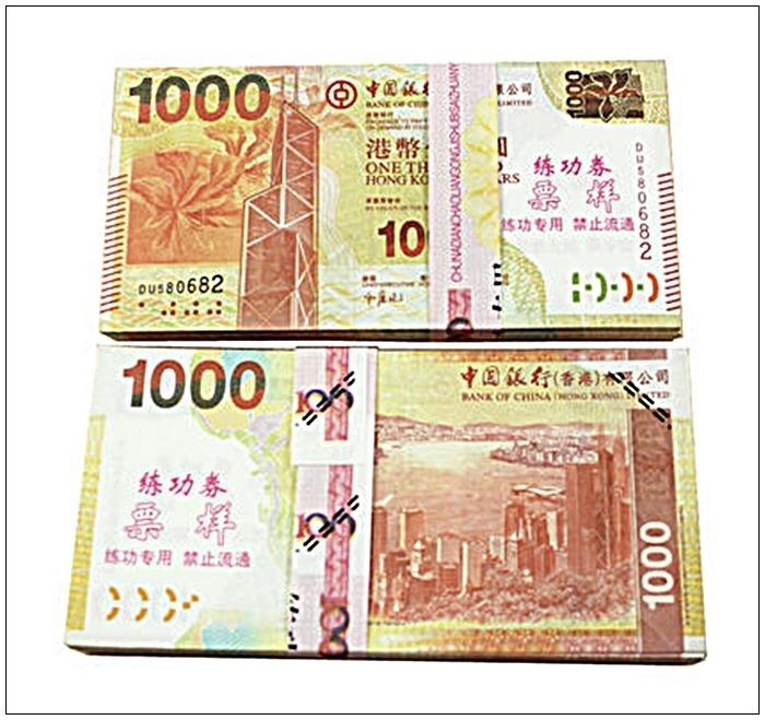 面額標示1000元的仿港幣練功券。