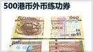 有港店收到仿港幣500元的練功券。