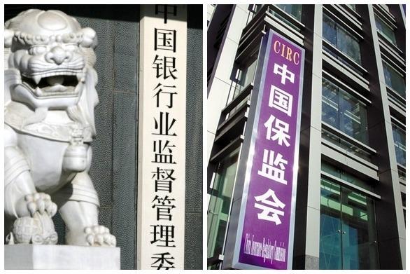 國務院機構改革方案建議中銀監和中保監合併,組建中國銀行保險監督管理委員會。