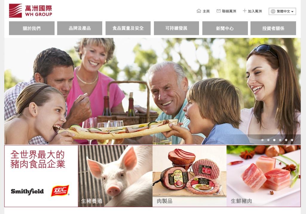 中國最大豬肉加工企業萬洲國際,自2013年收購美國食品公司Smithfield Foods。