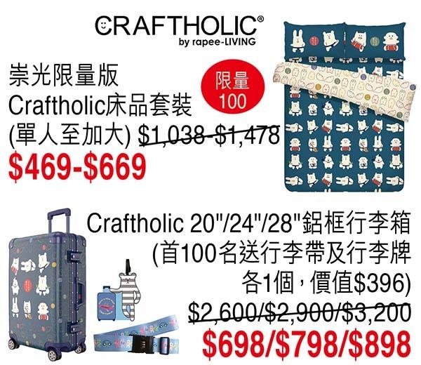 SOGO Thankful Week抵買行李箱、床上用品一覽- 香港經濟日報