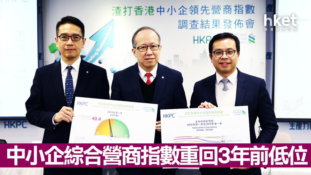 香港生產力促進局公布2019年首季「渣打香港中小企領先營商指數」調查,綜合營商指數進一步下跌2.6至40.4,重回3年前低位。(梁偉榮攝)