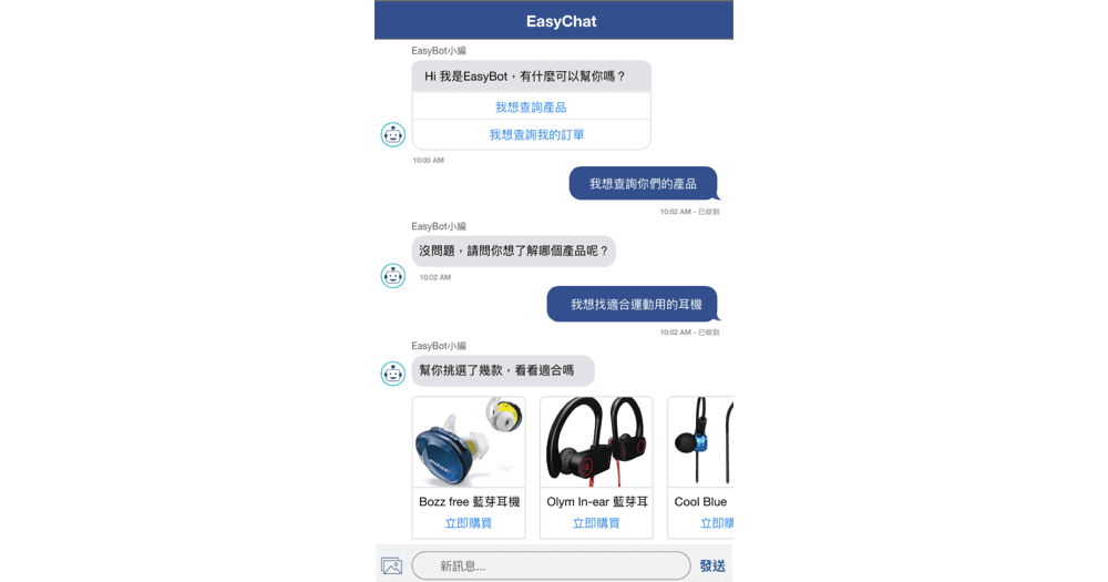 EasyChat的智能聊天機械人協助整合客户對話,包括FB Messenger、Line及WhatsApp。(受訪者提供圖片)