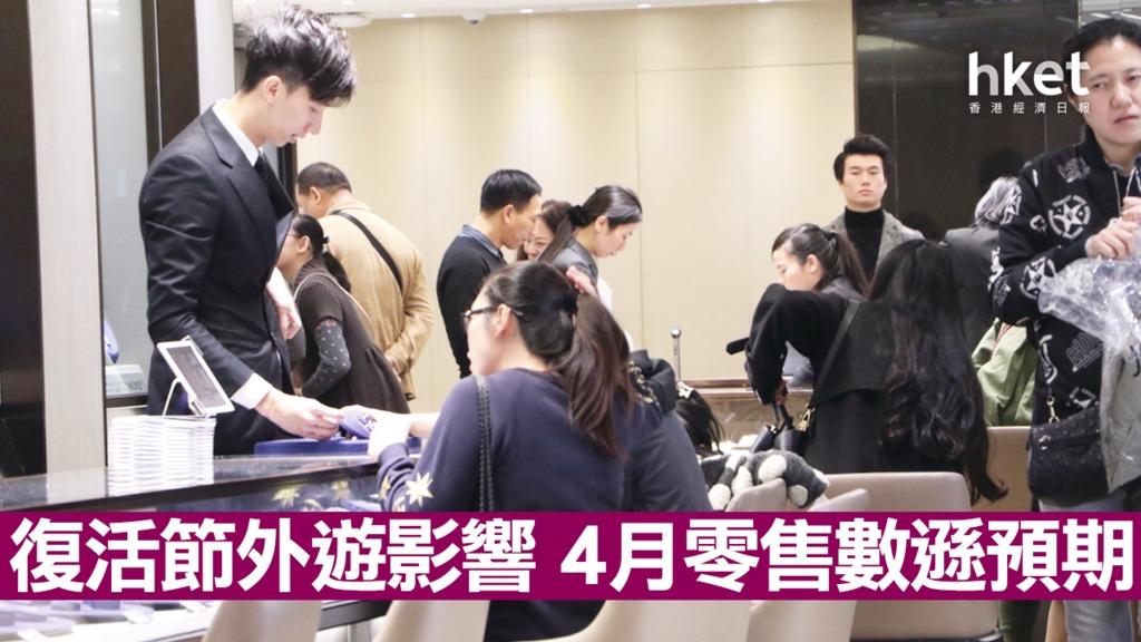 香港零售管理協會主席謝邱安儀表示,4月整體零售數據跌幅擴大,相信受復活節外遊、4月天氣差,以及消費意欲滯後至5月黃金周所影響。(資料圖片)