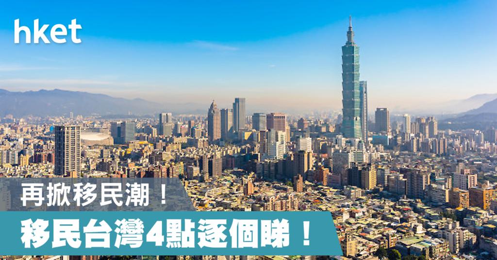 「移民」再成話題 移民台灣4個方法懶人包