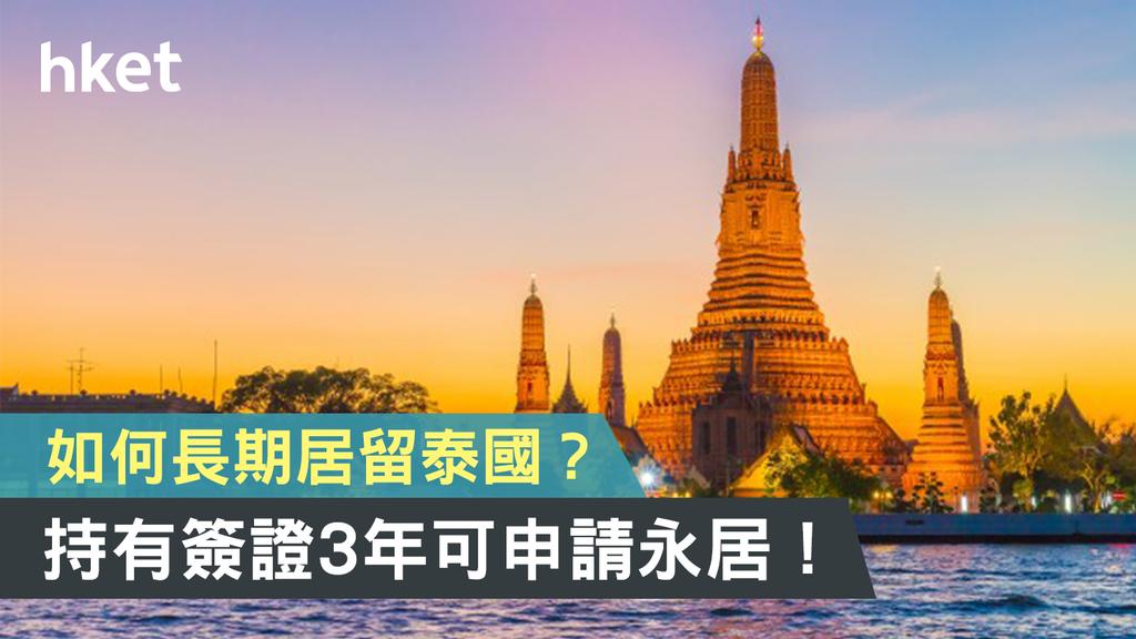 【移居泰國】持非移民簽證達3年即可申請永居!