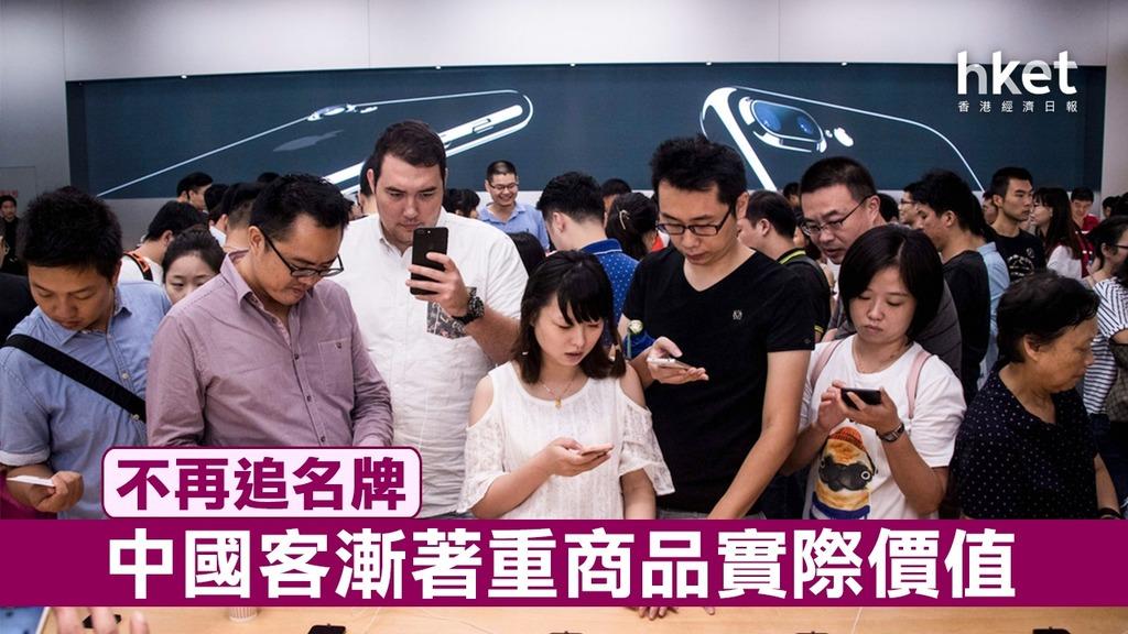 羅兵咸永道中國內地管理諮詢合夥人賴奎百舉例,近幾次蘋果公司推出新iPhone時,中國消費者相對沒有以往「追新款」的心態。(法新社圖片)