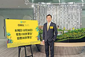永泰屯門OMA OMA 推出229伙,本周日推售。(相片由發展商提供)