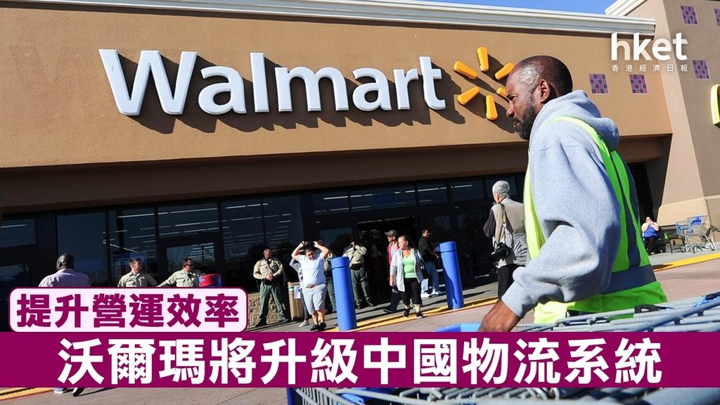 沃爾瑪將於未來10年投資80億元人民幣(約91億港元)升級中國物流系統,亦會設立或翻新10個物流中心。(法新社圖片)