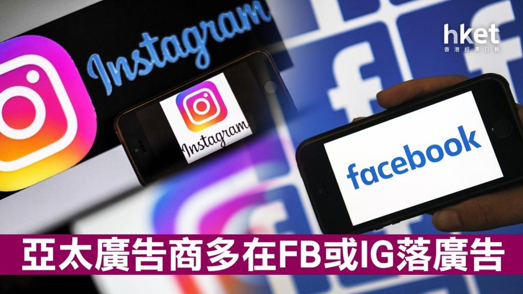 亞太廣告商分配營銷支出的首三大平台,包括Facebook/Instagram(60%)。(法新社圖片)