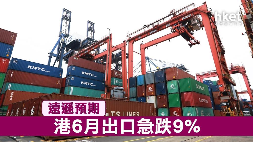 本港6月份整體出口貨值按年大跌9%,連續跌8個月。(資料圖片)