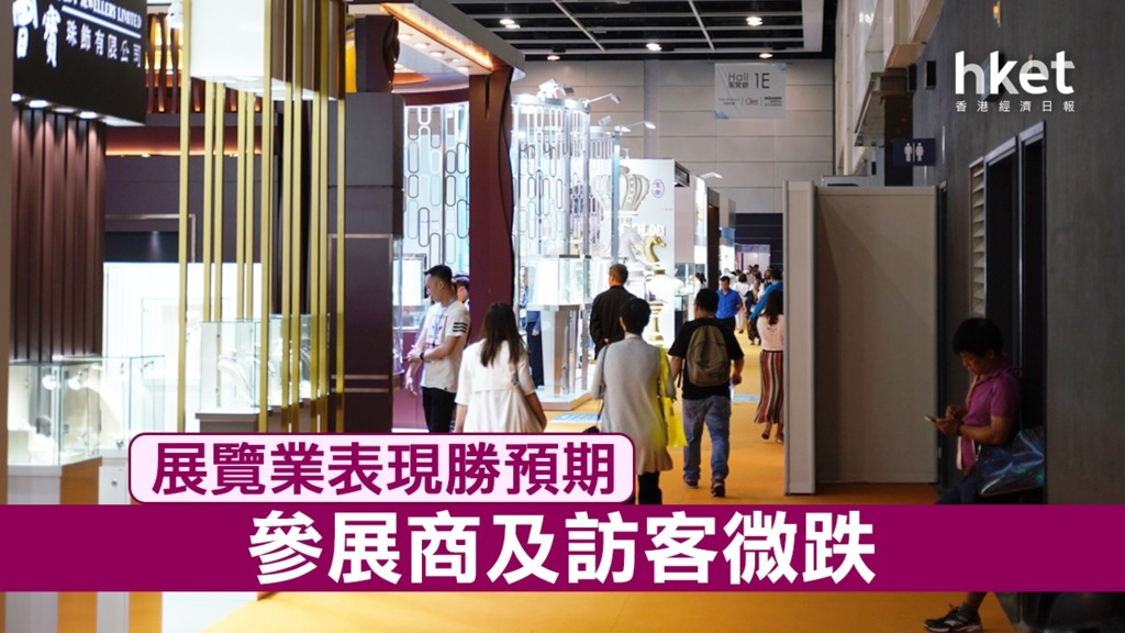 香港展覽會議業協會發表最新展覽活動年度調查結果,顯示本港展覽業於去年表現穩定。(資料圖片)