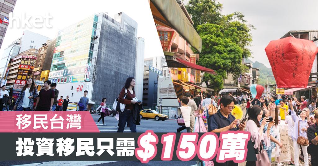 慢活台灣! 投資移民只需$150萬