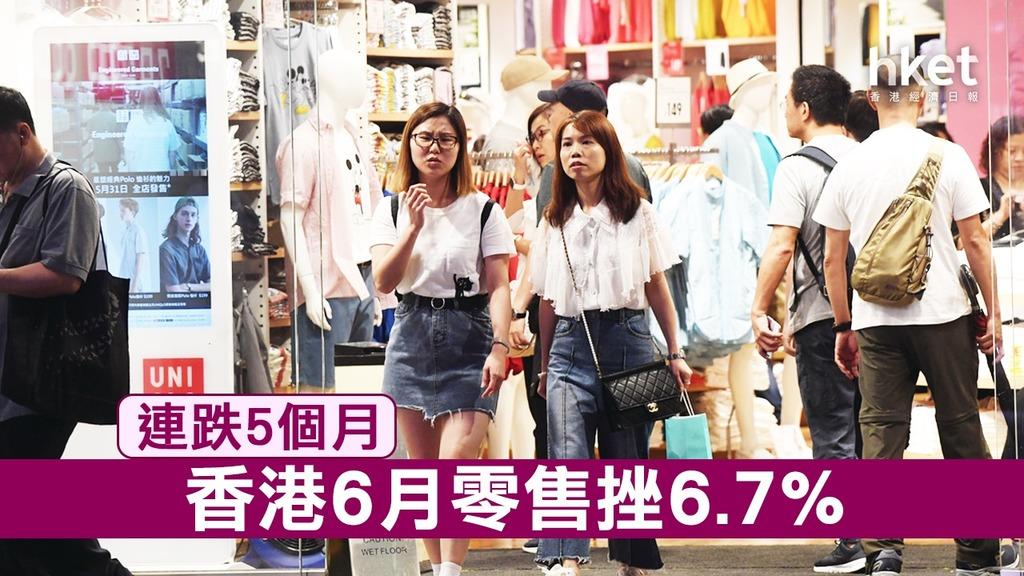 本港6月份零售業總銷貨價值的臨時估計為352億元,較2018年同月下跌6.7%。(資料圖片)