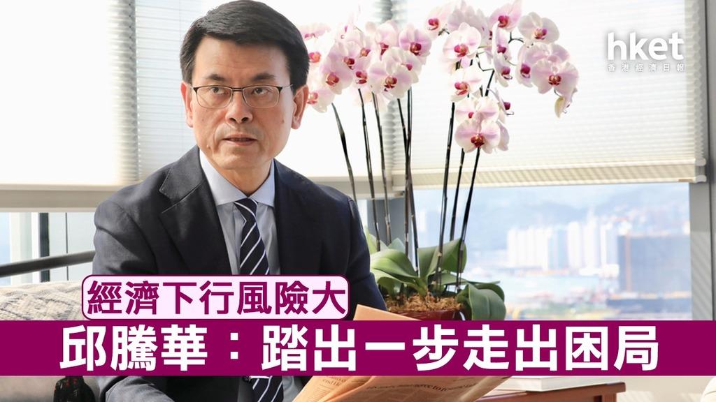商務及經濟發展局局長邱騰華指,期望今年第四季度的表現能「否極泰來」。(陳偉能攝)